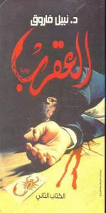 تحميل كتاب رواية العقرب الجزء الثانى - نبيل فاروق لـِ: نبيل فاروق