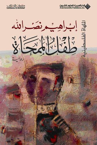 صورة رواية طفل الممحاة – إبراهيم نصر الله