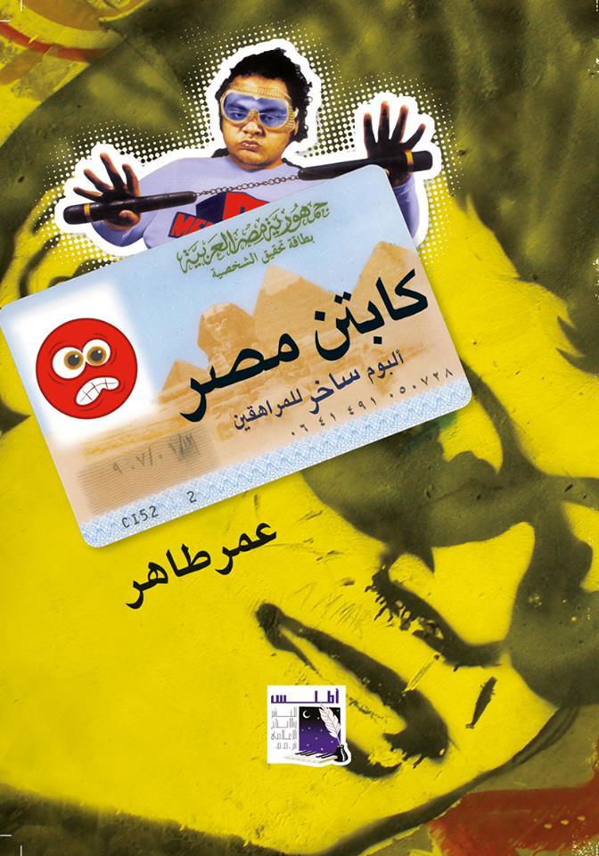 صورة كتاب كابتن مصر – عمر طاهر