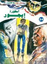 صورة رواية أسطورة أيجور – أحمد خالد توفيق