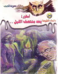تحميل كتاب رواية أسطورة بعد منتصف الليل - أحمد خالد توفيق لـِ: أحمد خالد توفيق