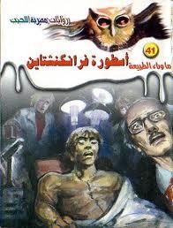 صورة رواية أسطورة  فرانكنشتاين – أحمد خالد توفيق