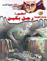 تحميل كتاب رواية أسطورة رجل بكين - أحمد خالد توفيق لـِ: أحمد خالد توفيق