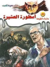تحميل كتاب رواية أسطورة العشيرة - أحمد خالد توفيق لـِ: أحمد خالد توفيق