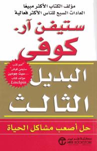 تحميل كتاب البديل الثالث ستيفن كوفي pdf