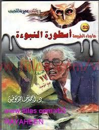تحميل كتاب رواية أسطورة النبوءة - أحمد خالد توفيق لـِ: أحمد خالد توفيق