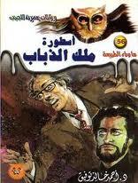 صورة رواية أسطورة ملك الذباب – أحمد خالد توفيق