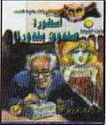 صورة رواية أسطورة صندوق بندورا – أحمد خالد توفيق