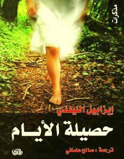 صورة كتاب حصيلة الأيام – إيزابيل الليندي