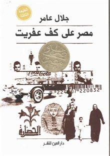 صورة كتاب مصر على كف عفريت – جلال عامر