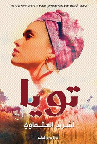 صورة رواية تويا – أشرف العشماوى