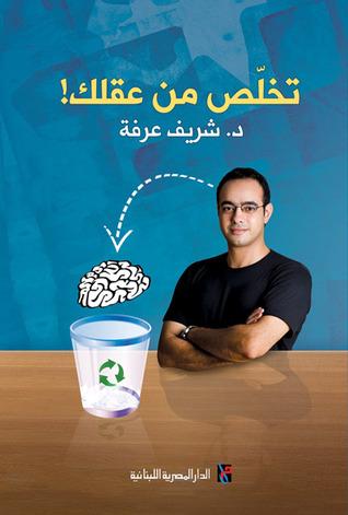 صورة كتاب تخلص من عقلك – شريف عرفة
