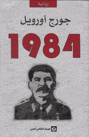 صورة رواية 1984 – جورج أورويل