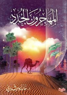 Photo of كتاب المهاجرون الجدد – خالد أبو شادى