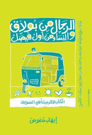 صورة كتاب الرجال من بولاق والنساء من أول فيصل – إيهاب معوض