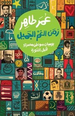 صورة كتاب زمن الغم الجميل: يوميات مواطن مصري قبل الثورة – عمر طاهر