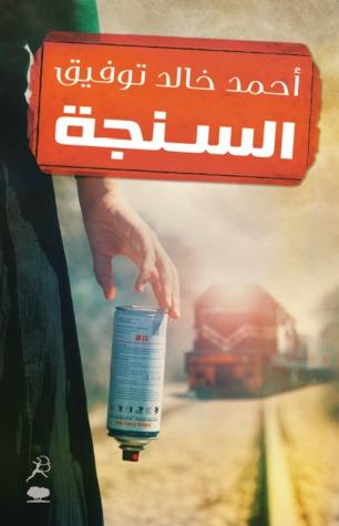 صورة رواية السنجة – أحمد خالد توفيق