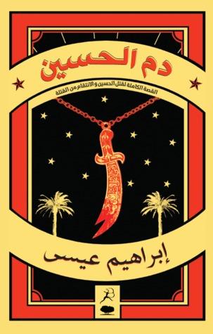 صورة كتاب دم الحسين – إبراهيم عيسى