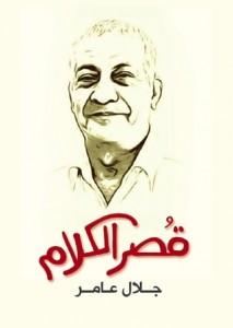 صورة كتاب قصر الكلام – جلال عامر