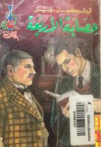 تحميل كتاب رواية عصابة الأربعة - شارلوك هولمز - ارثر كونان دويل لـِ: ارثر كونان دويل