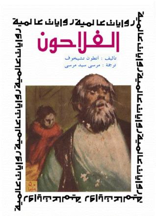 Photo of رواية الفلاحون – أنطون تشيخوف