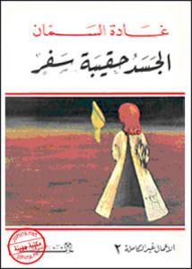 تحميل كتاب كتاب الجسد حقيبة سفر - غادة السمان لـِ: غادة السمان