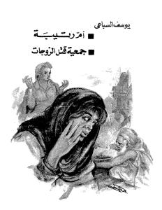 تحميل كتاب كتاب أم رتيبة وجمعية قتل الأزواج - يوسف السباعى لـِ: يوسف السباعى