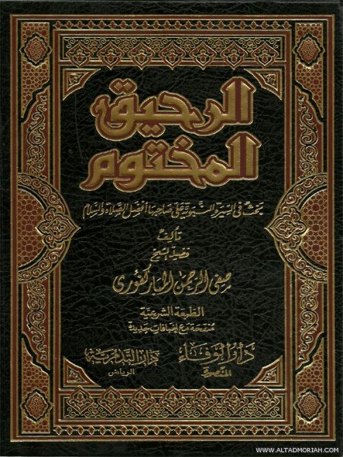 صورة كتاب الرحيق المختوم – صفي الرحمن المباركفوري