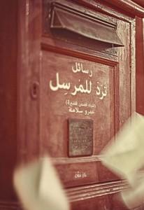 تحميل كتاب كتاب رسائل ترد للمرسل - عمرو سلامة لـِ: عمرو سلامة