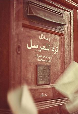 صورة كتاب رسائل ترد للمرسل – عمرو سلامة