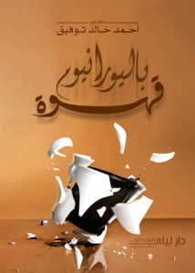 تحميل كتاب كتاب قهوة باليورانيوم - أحمد خالد توفيق لـِ: أحمد خالد توفيق