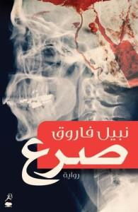 تحميل كتاب رواية صرع - نبيل فاروق لـِ: نبيل فاروق