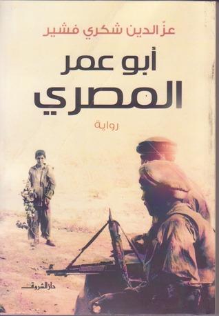 صورة رواية أبو عمر المصرى – عز الدين فشير
