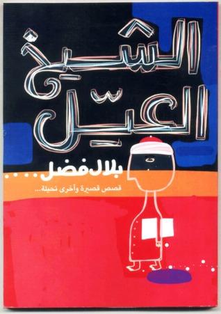 صورة كتاب الشيخ العيل – بلال فضل