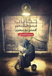 تحميل كتاب رواية حكايات فرغلى المستكاوى - حسن الجندى لـِ: حسن الجندى