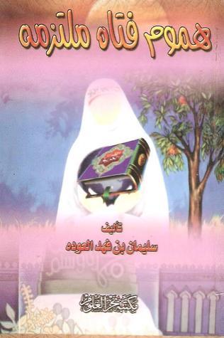 صورة كتاب هموم فتاة ملتزمة – سلمان العودة