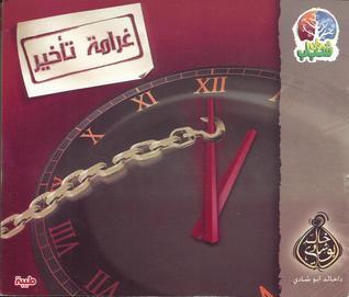 صورة كتاب غرامة تأخير – خالد أبو شادى