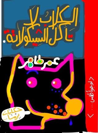 صورة كتاب الكلاب لا تأكل الشيكولاتة – عمر طاهر