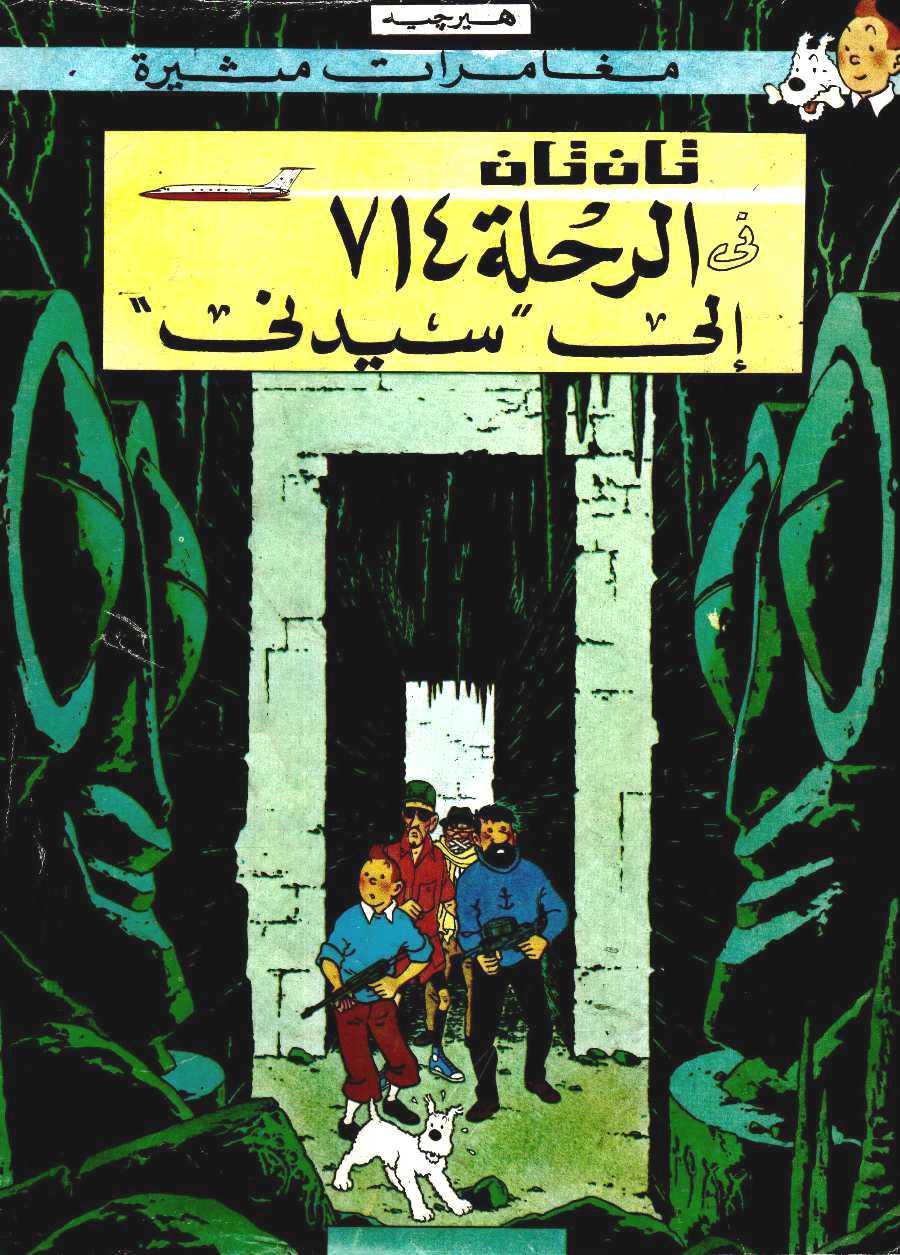 صورة كتاب تان تان في الرحلة 714 إلى سيدنى – هيرجيه