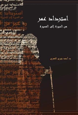 صورة كتاب استرداد عمر من السيرة إلى المسيرة – أحمد خيري العمرى