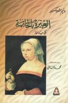 تحميل كتاب مسرحية العبرة فى النهاية - وليم شكسبير لـِ: وليم شكسبير
