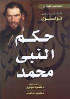صورة كتاب حكم النبي محمد – ليو تولستوى
