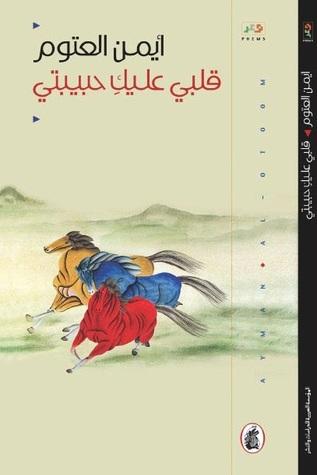صورة كتاب قلبي عليك حبيبتي – أيمن العتوم