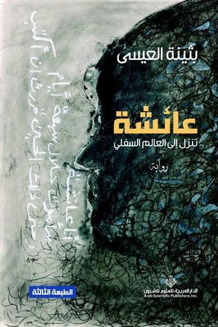 صورة رواية عائشة تنزل إلى العالم السفلى – بثينة العيسى
