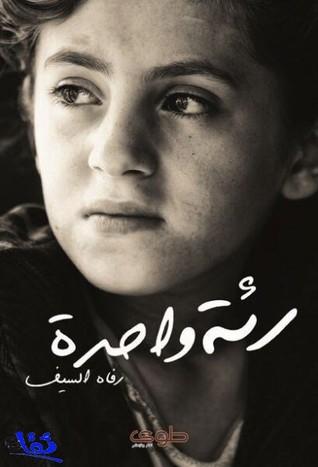 Photo of رواية رئه واحدة – رفاة السيف