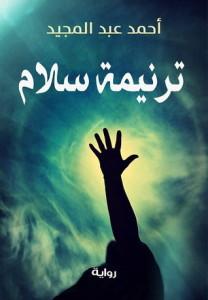 تحميل كتاب رواية ترنيمة سلام - أحمد عبد المجيد للمؤلف: أحمد عبد المجيد