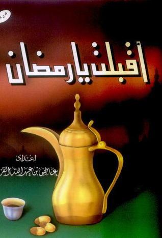 صورة كتاب أقبلت يا رمضان – عائض القرني