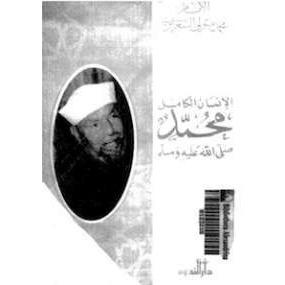 صورة كتاب الإنسان الكامل محمد صلى الله عليه وسلم- محمد متولى الشعراوى