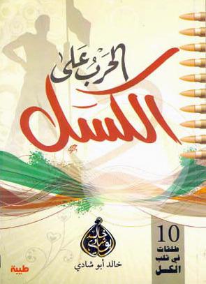 صورة كتاب الحرب على الكسل – خالد أبو شادى