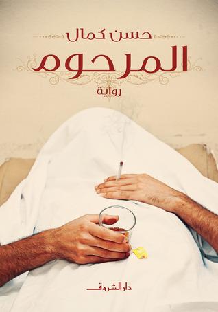 Photo of رواية المرحوم – حسن كمال